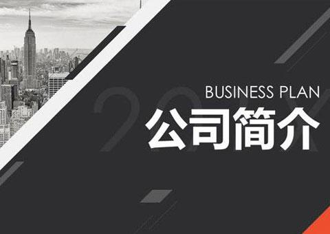 昆山新正源機器人智能科技有限公司公司簡介